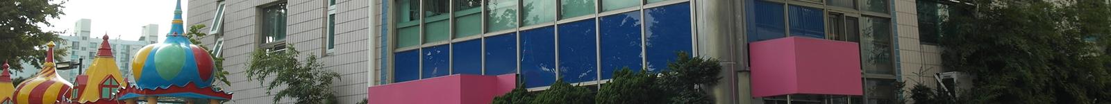 우일유치원 (NEW)